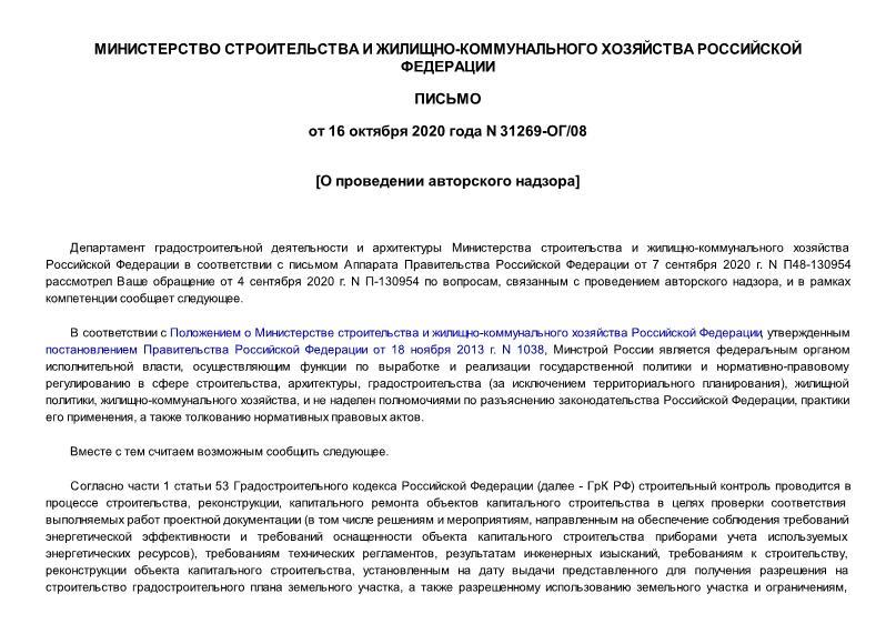 Письмо 31269-ОГ/08 О проведении авторского надзора