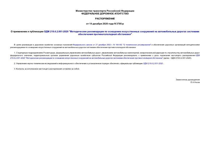 Распоряжение 3795-р О применении и публикации ОДМ 218.6.2.001-2020