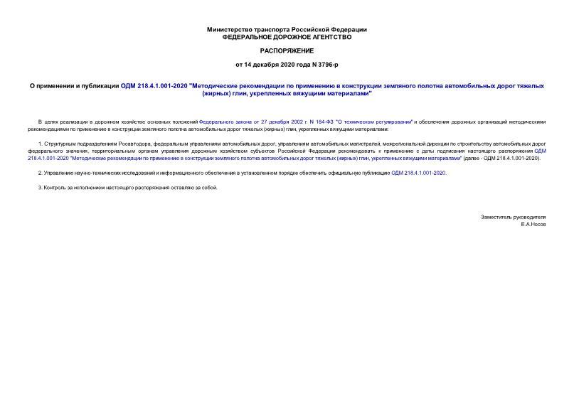 Распоряжение 3796-р О применении и публикации ОДМ 218.4.1.001-2020