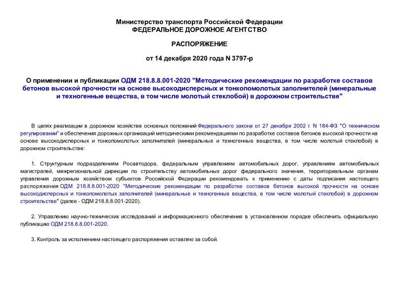 Распоряжение 3797-р О применении и публикации ОДМ 218.8.8.001-2020