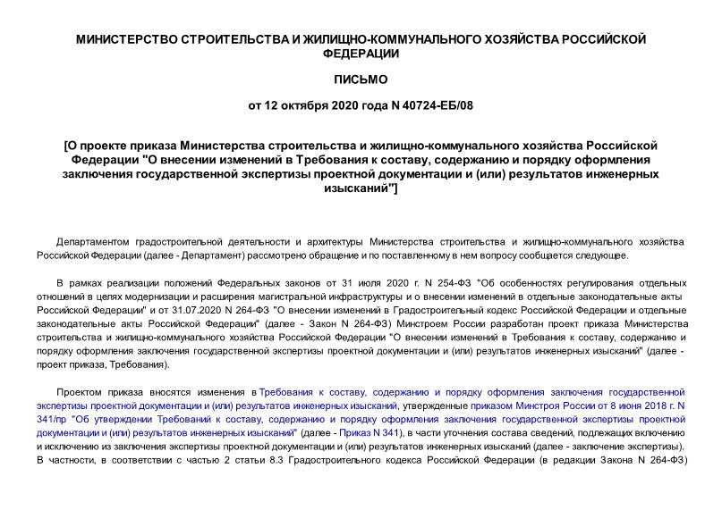 Письмо 40724-ЕБ/08 О проекте приказа Министерства строительства и жилищно-коммунального хозяйства Российской Федерации