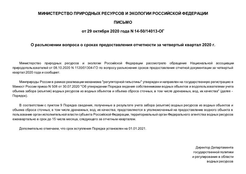 Письмо 14-50/14013-ОГ О разъяснении вопроса о сроках предоставления отчетности за четвертый квартал 2020 г.