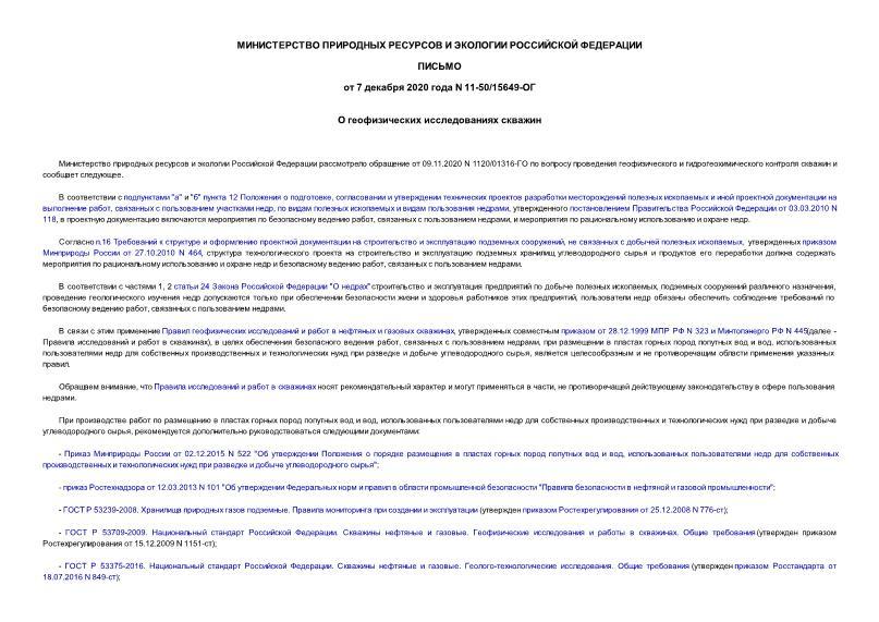 Письмо 11-50/15649-ОГ О геофизических исследованиях скважин