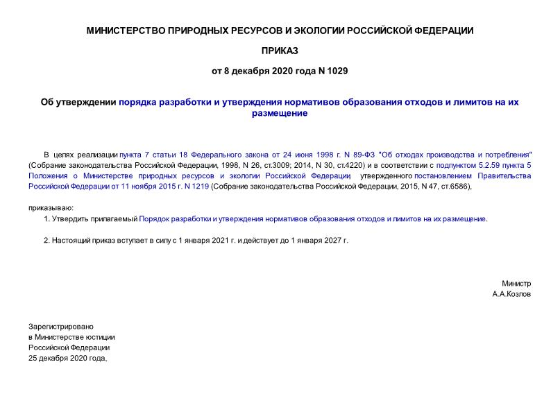 Приказ 1029 Об утверждении порядка разработки и утверждения нормативов образования отходов и лимитов на их размещение