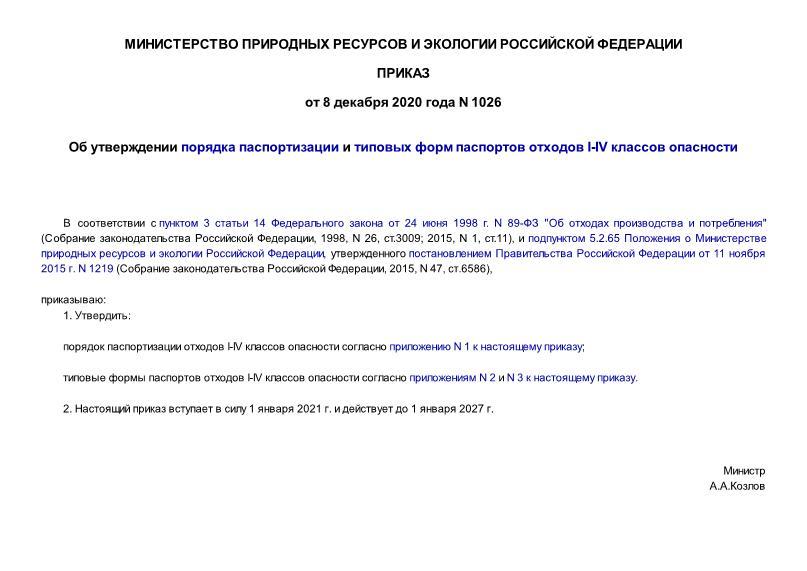 Приказ 1026 Об утверждении порядка паспортизации и типовых форм паспортов отходов I-IV классов опасности