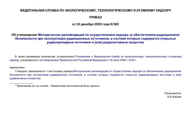 Приказ 565 Об утверждении Методических рекомендаций по осуществлению надзора за обеспечением радиационной безопасности при эксплуатации радиационных источников, в составе которых содержатся открытые радионуклидные источники и (или) радиоактивные вещества