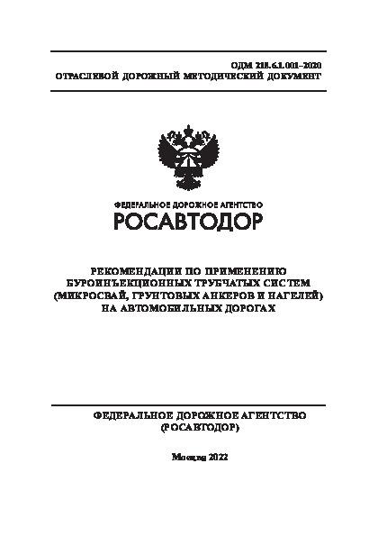 ОДМ 218.6.1.001-2020 Рекомендации по применению буроинъекционных трубчатых систем (микросвай, грунтовых анкеров и нагелей) на автомобильных дорогах