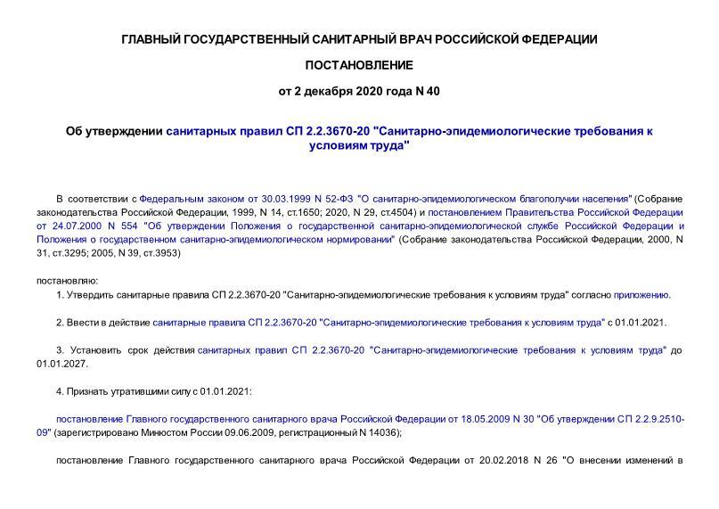 Постановление 40 Санитарно-эпидемиологические требования к условиям труда