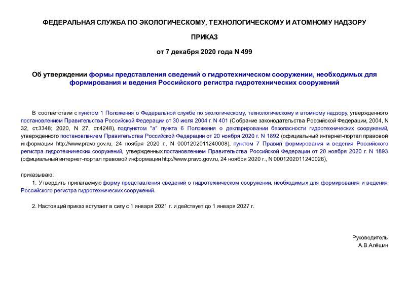 Приказ 499 Об утверждении формы представления сведений о гидротехническом сооружении, необходимых для формирования и ведения Российского регистра гидротехнических сооружений