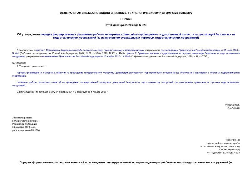 Приказ 523 Об утверждении порядка формирования и регламента работы экспертных комиссий по проведению государственной экспертизы деклараций безопасности гидротехнических сооружений (за исключением судоходных и портовых гидротехнических сооружений)