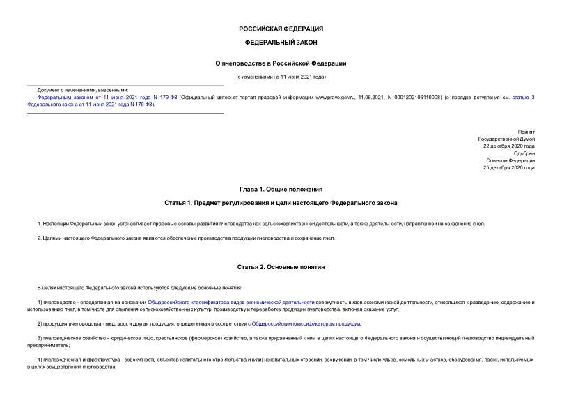 Федеральный закон 490-ФЗ О пчеловодстве в Российской Федерации