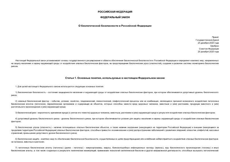 Федеральный закон 492-ФЗ О биологической безопасности в Российской Федерации