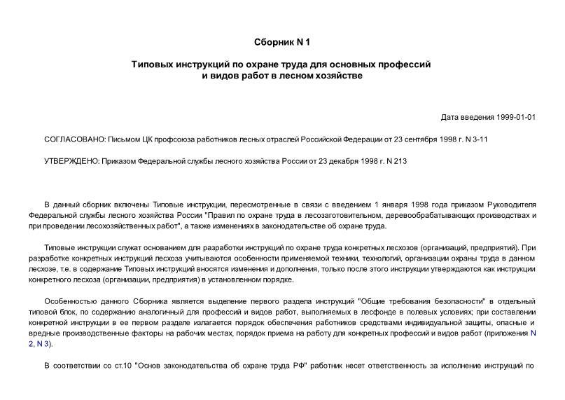 ПОТ Р М  Сборник N 1 Типовых инструкций по охране труда для основных профессий и видов работ в лесном хозяйстве