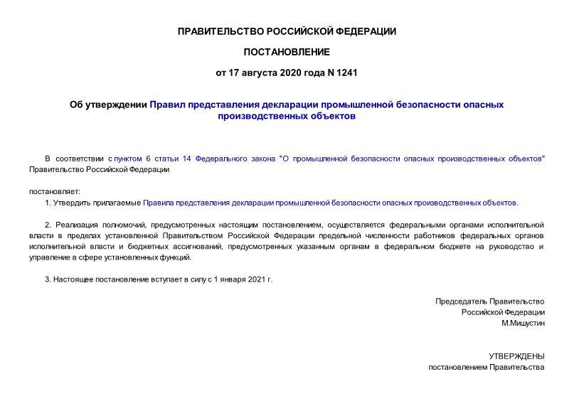 Постановление 1241 Об утверждении Правил представления декларации промышленной безопасности опасных производственных объектов
