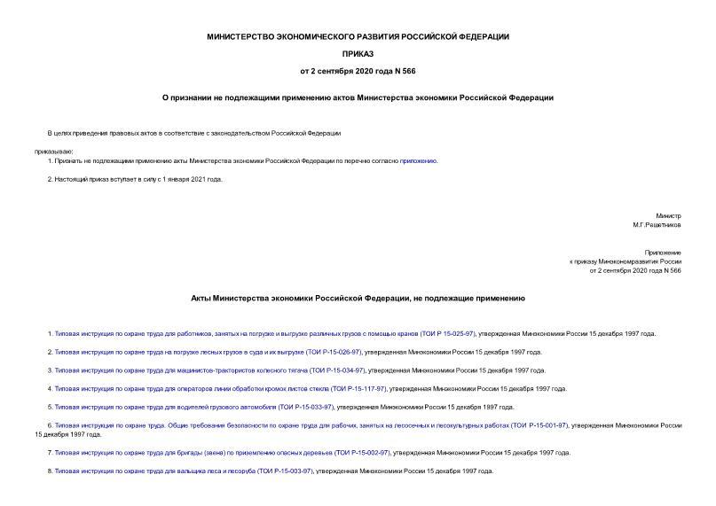 Приказ 566 О признании не подлежащими применению актов Министерства экономики Российской Федерации
