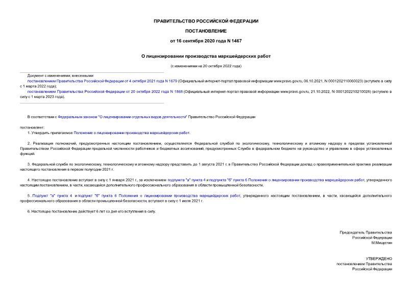 Постановление 1467 О лицензировании производства маркшейдерских работ