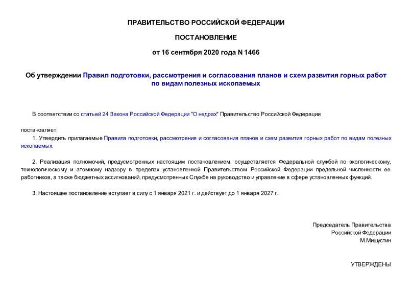 Постановление 1466 Об утверждении Правил подготовки, рассмотрения и согласования планов и схем развития горных работ по видам полезных ископаемых