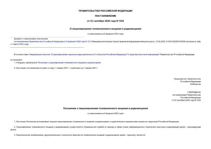 Постановление 1529 О лицензировании телевизионного вещания и радиовещания