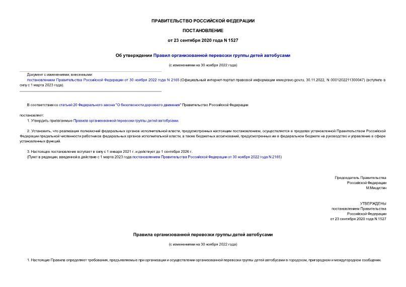 Постановление 1527 Об утверждении Правил организованной перевозки группы детей автобусами