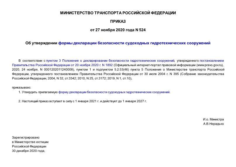 Приказ 524 Об утверждении формы декларации безопасности судоходных гидротехнических сооружений