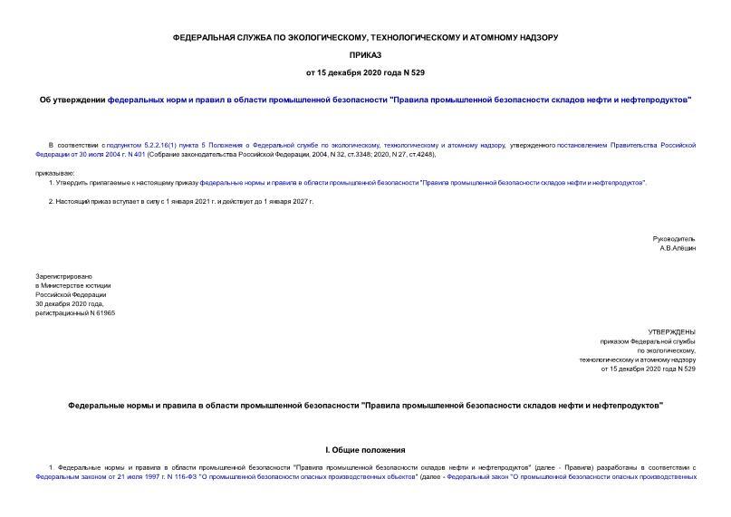 Приказ 529 Об утверждении федеральных норм и правил в области промышленной безопасности