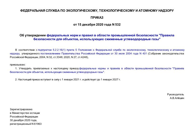 Приказ 532 Об утверждении федеральных норм и правил в области промышленной безопасности