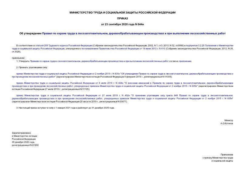 Приказ 644н Об утверждении Правил по охране труда в лесозаготовительном, деревообрабатывающем производствах и при выполнении лесохозяйственных работ