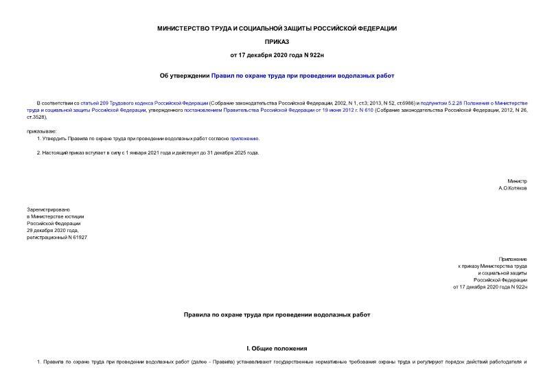 Приказ 922н Об утверждении Правил по охране труда при проведении водолазных работ