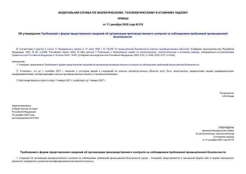 Приказ 518 Об утверждении Требований к форме представления сведений об организации производственного контроля за соблюдением требований промышленной безопасности
