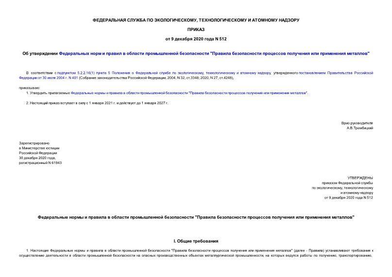 Приказ 512 Об утверждении Федеральных норм и правил в области промышленной безопасности