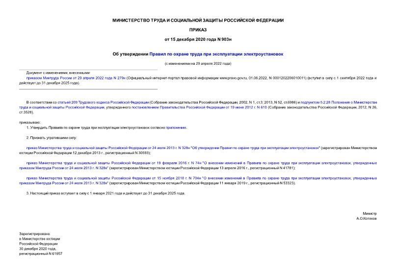 Приказ 903н Об утверждении Правил по охране труда при эксплуатации электроустановок