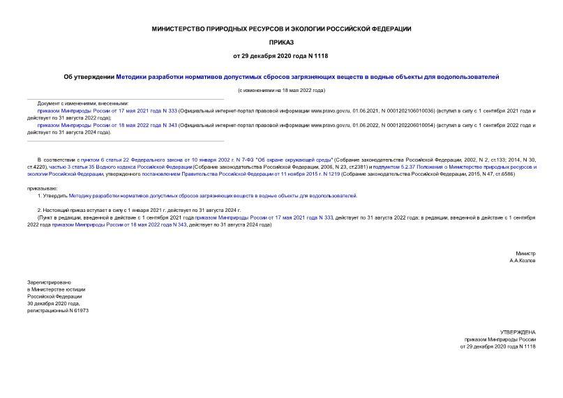 Приказ 1118 Об утверждении Методики разработки нормативов допустимых сбросов загрязняющих веществ в водные объекты для водопользователей