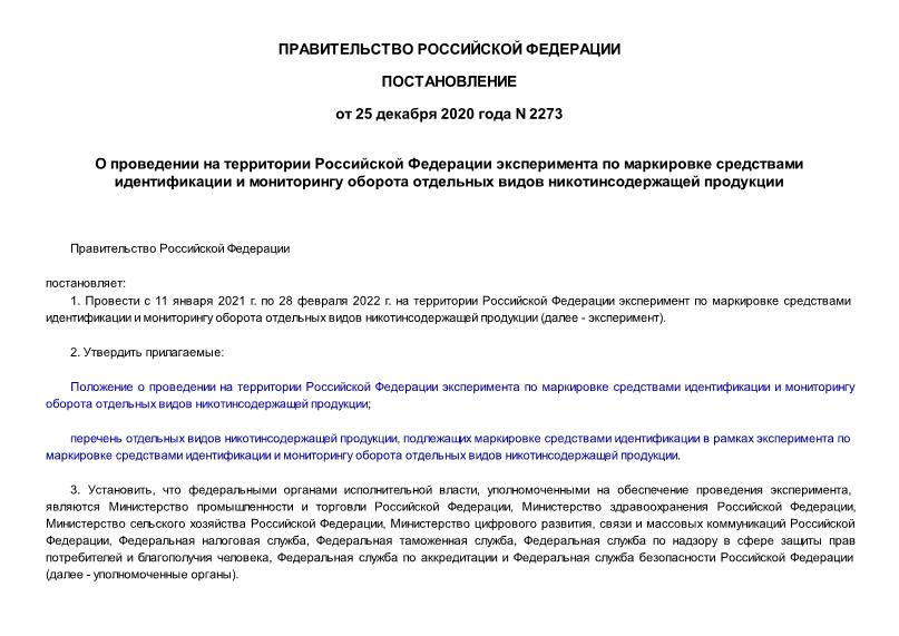 Постановление 2273 О проведении на территории Российской Федерации эксперимента по маркировке средствами идентификации и мониторингу оборота отдельных видов никотинсодержащей продукции