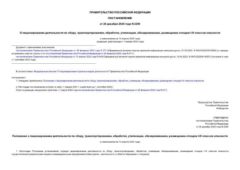 Постановление 2290 О лицензировании деятельности по сбору, транспортированию, обработке, утилизации, обезвреживанию, размещению отходов I-IV классов опасности