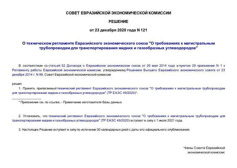 Решение 121 О техническом регламенте Евразийского экономического союза