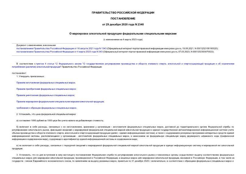 Постановление 2348 О маркировке алкогольной продукции федеральными специальными марками