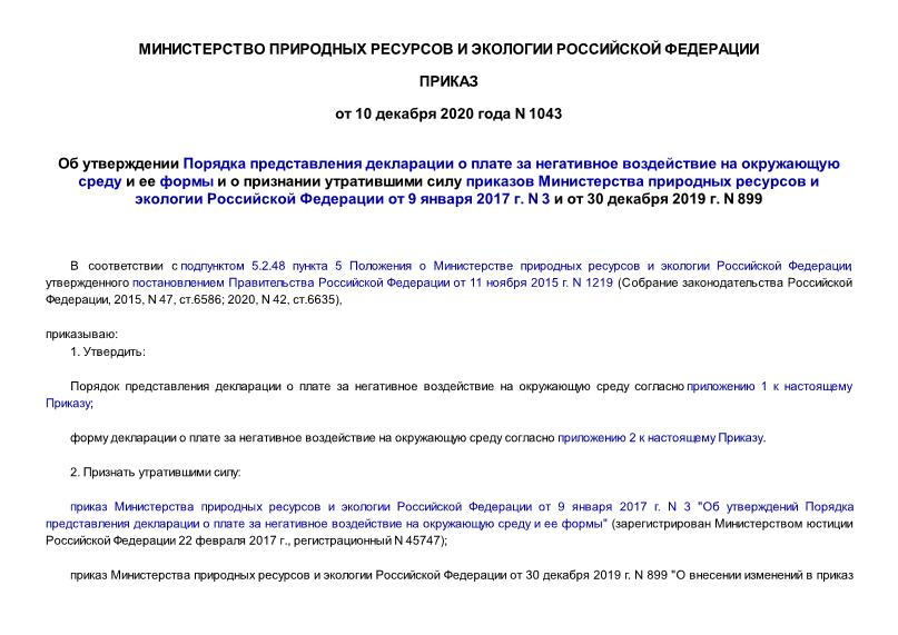 Приказ 1043 Об утверждении Порядка представления декларации о плате за негативное воздействие на окружающую среду и ее формы и о признании утратившими силу приказов Министерства природных ресурсов и экологии Российской Федерации от 9 января 2017 г. N 3 и от 30 декабря 2019 г. N 899