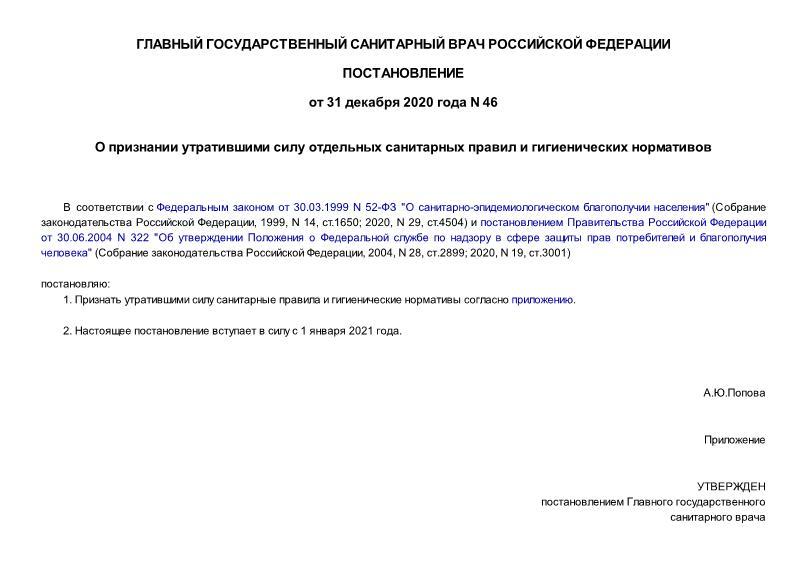 Постановление 46 О признании утратившими силу отдельных санитарных правил и гигиенических нормативов