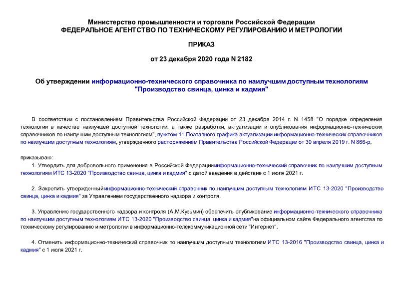 Приказ 2182 Об утверждении информационно-технического справочника по наилучшим доступным технологиям