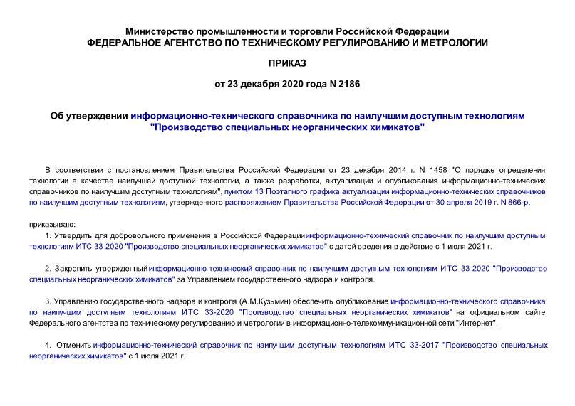 Приказ 2186 Об утверждении информационно-технического справочника по наилучшим доступным технологиям