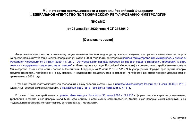 Письмо СГ-21520/10 О знаках поверки