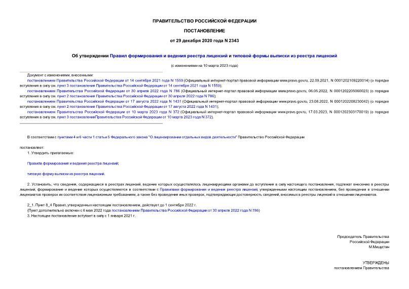 Постановление 2343 Об утверждении Правил формирования и ведения реестра лицензий и типовой формы выписки из реестра лицензий