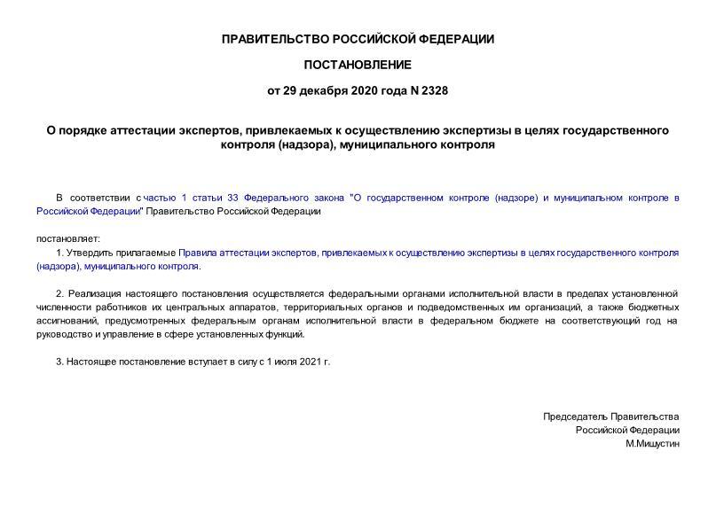Постановление 2328 О порядке аттестации экспертов, привлекаемых к осуществлению экспертизы в целях государственного контроля (надзора), муниципального контроля