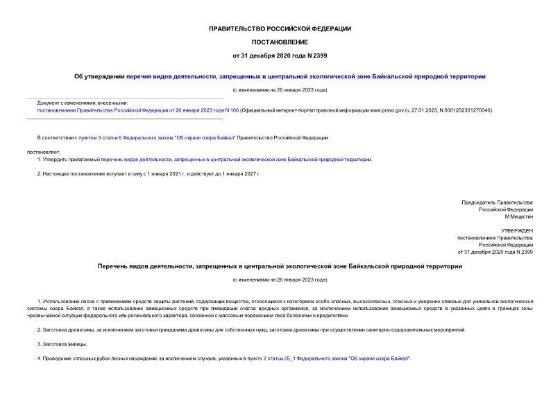 Постановление 2399 Об утверждении перечня видов деятельности, запрещенных в центральной экологической зоне Байкальской природной территории