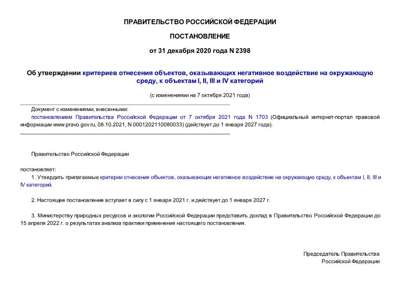 Постановление 2398 Об утверждении критериев отнесения объектов, оказывающих негативное воздействие на окружающую среду, к объектам I, II, III и IV категорий