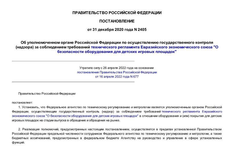 Постановление 2405 Об уполномоченном органе Российской Федерации по осуществлению государственного контроля (надзора) за соблюдением требований технического регламента Евразийского экономического союза
