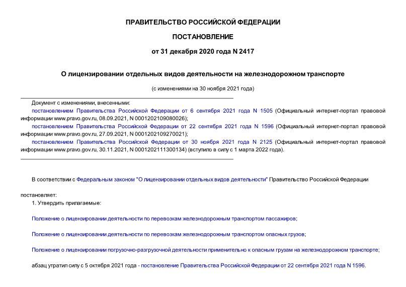 Постановление 2417 О лицензировании отдельных видов деятельности на железнодорожном транспорте