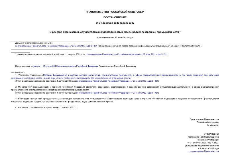 Постановление 2392 О ведении реестра российских организаций, оказывающих услуги (выполняющих работы) по проектированию и разработке изделий электронной компонентной базы и электронной (радиоэлектронной) продукции