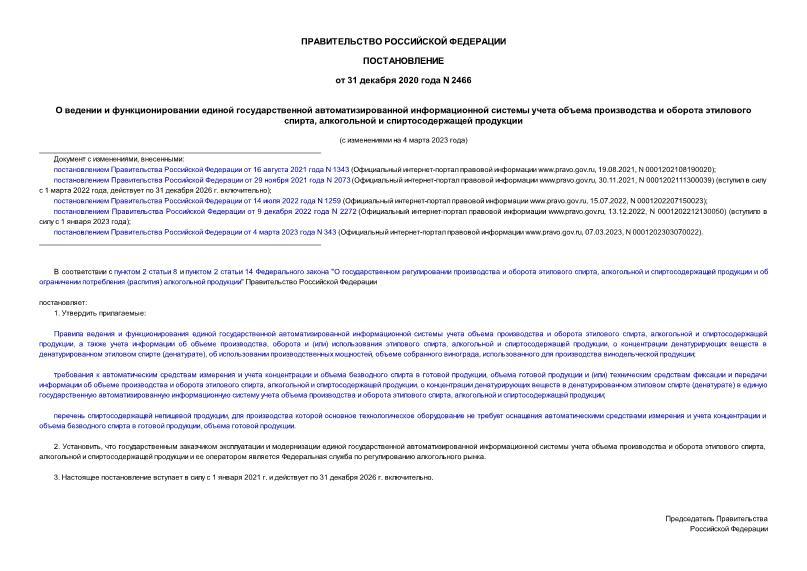Постановление 2466 О ведении и функционировании единой государственной автоматизированной информационной системы учета объема производства и оборота этилового спирта, алкогольной и спиртосодержащей продукции