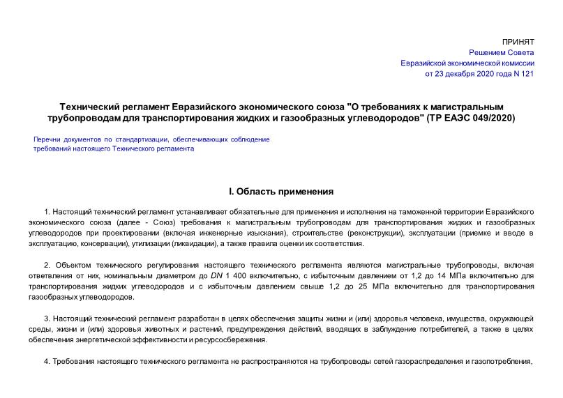 Регламент ТР ЕАЭС 49/2020 ТР ЕАЭС 49/2020 Технический регламент Евразийского экономического союза